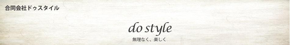 合同会社ドゥスタイル|dostyle